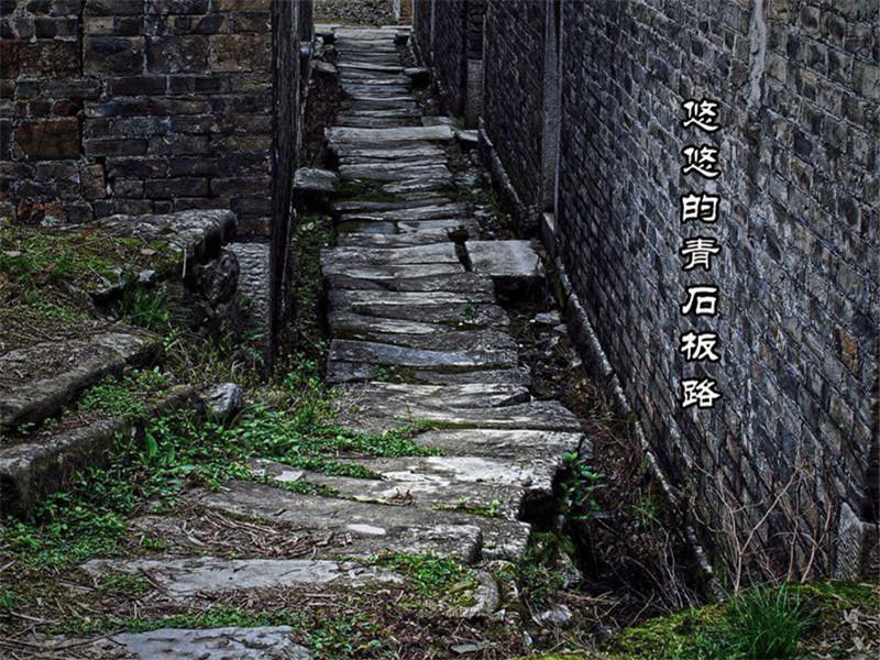 感悟青石板、描寫青石板的優美句子大全(一)